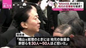 立憲民主党など「安倍総理 #桜を見る会 追及の方針・・フジとTBSの伝え方比較。鳩山総理の時も・・