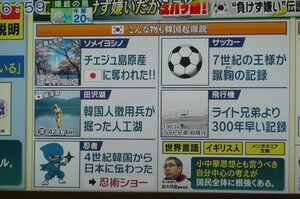 ヤクルトを「韓国の長寿ブランド」という韓国メディア&かつてTBSで報じた #韓国起源「忍者・飛行機・サッカー・・」!