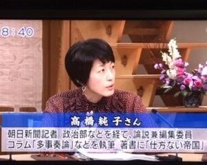 #高橋純子「『未来志向』植民地支配をした側が、居丈高に居直る免罪符にするな」【#サンデーモーニング】