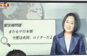 #慰安婦問題 またもや日本発!今度は共同通信「兵員70名に対し1名位の酌婦」記事【#虎8】