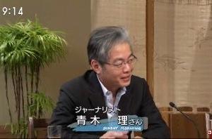 【麻生財務相「一つの民族」発言】青木理「もっと歴史を勉強してほしい」(・・;)【#サンデーモーニング】