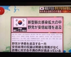 【ANAホテル領収書】韓国紙「野党(桜を見る会で)安倍総理を追及」記事に、川村晃司「国際的にも日本の信用が疑われる」【日曜スクープ】
