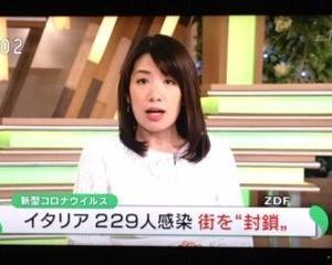 【新型コロナウイルス】イタリア感染者が230人・死者6人【ドイツZDF】韓国・イランでも感染拡大