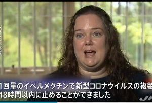 ノーベル賞・大村智氏開発の薬「#イベルメクチン」、 新型コロナに抑制効果【JNNニュース】