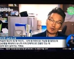 元慰安婦支援「#ナヌムの家 国際平和センター」にも不正見つかる【韓国KBS】&この団体の日本との関係