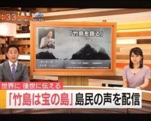 日本国際問題研究所、#竹島アシカ「証言動画」初公開に、韓国側反発