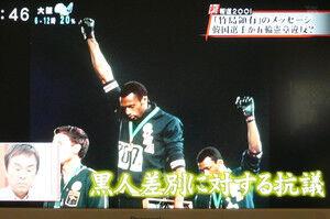 メキシコ五輪表彰台で黒い手袋の拳を突き上げた黒人元陸上選手が、政治・宗教・人種的宣伝活動を禁じた五輪規則撤廃訴え。&韓国サッカー選手の「独島」パフォーマンス