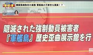 韓国メディア歪曲取材の実態 軍艦島の不都合な真実?! 【#虎8】