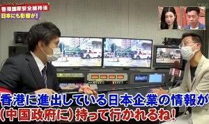 中国政府に世界中から批判 #香港国家安全維持法 日本にも影響が【サンデージャポン】