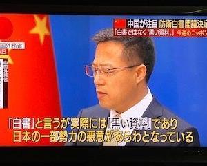 #防衛白書 閣議決定。中国外務省報道官「白書ではなく、黒い資料」【日曜スクープ】