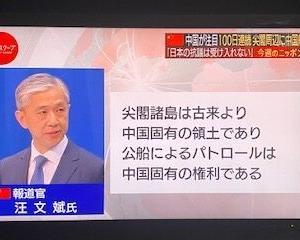 100日連続尖閣周辺に中国船「日本の抗議など受け入れない」。片山義博「中国はいまアジアの問題児に」【日曜スクープ】