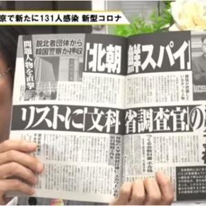 文科省調査官が北朝鮮のスパイ?!【#虎8】日本転覆を図った組織所属?【アサヒ芸能】