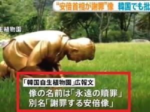 【永遠の謝罪、別名 #謝罪する安倍像】アナ「日本政府が強く反発。外交問題となる可能性も」【韓国KBS】