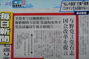 河野太郎氏、行政改革大臣で再入閣。2010年提言の #国会改革『予算委員会でスキャンダルは扱わない』案に期待!