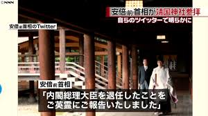 安倍晋三前内閣総理大臣、靖国神社参拝!☆総理大臣が当たり前に参拝できる国にしよう!