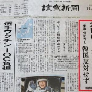韓国「(日本海は)植民地支配の結果の呼び名。「東海」併記を!」主張も、国際水路機構(IHO)海図の「日本海」単独表記継続へ☆