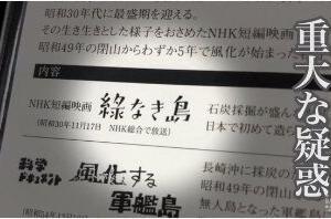 「負の遺産」#軍艦島 はNHKの捏造から始まった!NHKの責任を問う!#緑なき島