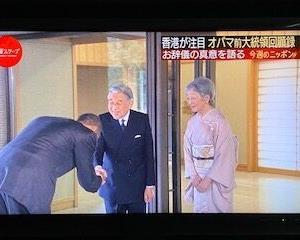 香港が注目、オバマ前大統領回顧録「約束の地」、上皇・上皇后両陛下にお辞儀した真意【日曜スクープ】