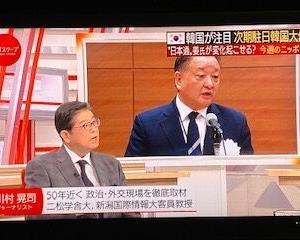 次期駐日韓国大使 #姜昌一。河村晃司「姜先生は『朝鮮侵略と大アジア主義』論文で東大博士号を。人脈があり日本の中でも知恵が出てくる予感」【日曜スクープ】
