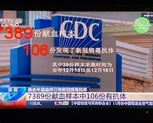 米・CDCが「去年12月中旬、既に新型コロナがアメリカで発症」と発表【中国CCTV】