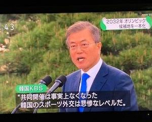 2032年オリンピック候補地はブリスベンに一本化。「(文在寅が掲げた)南北共同開催は事実上なくなり、韓国のスポーツ外交は悲惨なレベルだ」【韓国KBS】