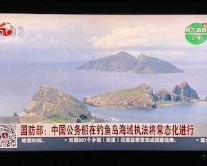 【尖閣活動常態化】中国国防省「中国はこれまで戦争を起こした事も、他国の領土を一寸とも不法に占拠した事もない」(・・;)【東方衛視】
