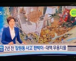 光州市、解体中ビル倒壊・バス下敷き9人死亡事故、原因は数々の「安全管理の不行き届き」【韓国KBS】