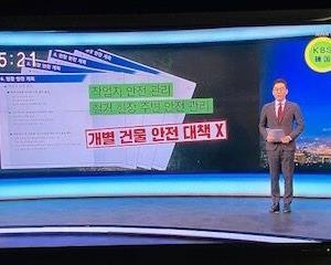 【光州市解体中ビル倒壊事故】杜撰な『解体計画書』、危険な解体方法横行のワケ【韓国KBS】