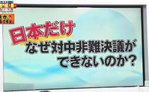 「日本だけ なぜ対中非難決議ができないのか?」日本政治の病巣!林幹雄幹事長代行!【虎8】