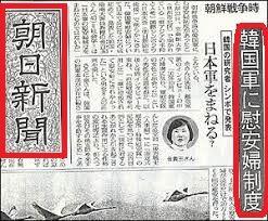 朝鮮戦争時「韓国軍慰安婦」報道に韓国人驚く。&2002年「韓国軍慰安婦制度」を日本初、公にした朝日新聞記事