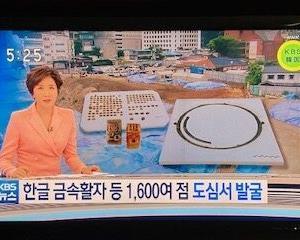 朝鮮王朝時代の「金属活字」1600点発見。最古ハングル活字、天文時計一部も?【韓国KBS】