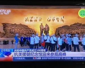 【中国共産党100年】朝鮮戦争での偉大なる勝利!を記念した「抗米援朝記念館」。その輝かしい歴史を如実に且つ客観的に再現。(・・;)【CCTV】
