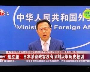 麻生副総理、台湾有事なら「日米で防衛」。趙立堅「日本軍国主義が中国で言い尽くせない侵略の罪を犯した歴史の教訓を汲み取っていない証」【中国CCTV】