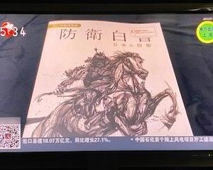 中国「今年の日本の #防衛白書 は古代武士が乗馬する絵を表紙に採用。過分に挑発する意図。実際内容もその通りに…」【東方衛視】