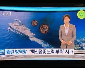 ソマリア沖派遣の韓国軍駆逐艦(将兵88%)新型コロナ集団感染は「人災だ!」との批判止まらず【韓国KBS】