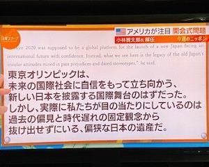 #東京2020 世界が注目【開会式問題】「大惨事だ」「偏狭な日本の遺産だ」【日曜スクープ】→高視聴率&高評価☆