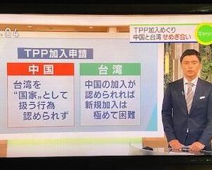台湾TPP加入申請に、趙立堅報道官「世界に中国は1つだけ…台湾がいかなる公式な協定や組織に加入する事に断固反対!」【世界のトップニュース】