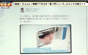 【公開質問状】Dappi問題でTBS(報道特集)が「虎ノ門ニュース」にレッテル貼り!?【#虎8】