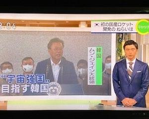 韓国初国産ロケット・ヌリ号、「成功でもなく失敗でもない」との評価【韓国KBS】。「7大宇宙強国」入りはお預け