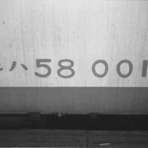 富士急「かわぐち」のキハ58
