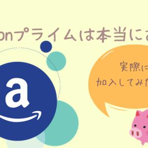 Amazonプライムは本当にお得なのか?実際に加入してみた