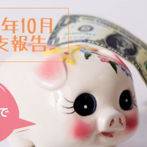 【2019年10月収支報告】手取り17万円の貧困アラサーが節約して1000万円を貯金