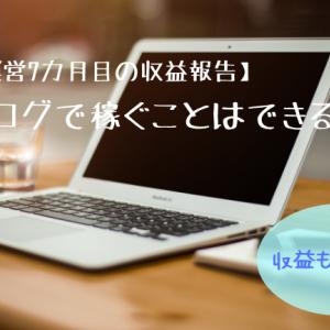 【ブログ運営7カ月目収益報告】趣味ブログで稼ぐことはできるのかを検証