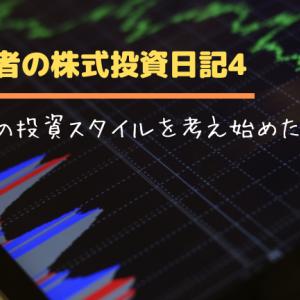 【超初心者の株式投資日記4】自分の投資スタイルを考え始めた