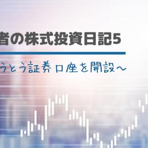 【超初心者の株式投資日記5】とうとう証券口座を開設!