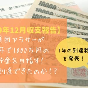 【2019年12月収支報告】貧困アラサーは目標の1年で100万円貯金を達成できたのか!?