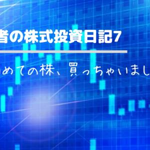 【超初心者の株式投資日記7】初めての株、買っちゃいました!