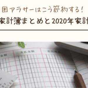 2020年貧困アラサーはこう節約する!【2019年の家計簿まとめと2020年の家計予算】
