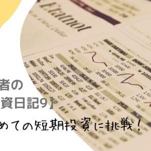 【超初心者の株式投資日記9】はじめての短期投資銘柄を買ってみた