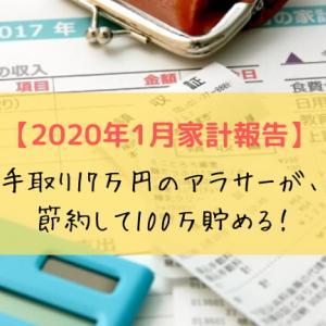 【2020年1月家計報告】手取り17万円のアラサーが節約して100万貯める!